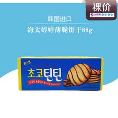 临期价韩国进口HAITAI海太婷婷薄饼饼干休闲甜点88g/盒