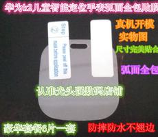 华为k2儿童智能定位手表膜软性钢化防爆膜送贴膜买一送4