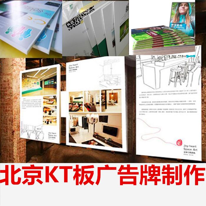北京kt板制作 广告展板设计打印 展会kt板 异形广告牌 桌面立牌图片