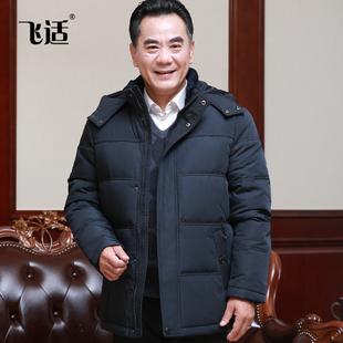 中老年羽绒服男加厚保暖外套中年男士爸爸装中长款老人宽松爷爷装