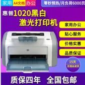 惠普黑白激光打印机 1020plus小型A4办公学生作业家用佳能2900