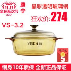 美国康宁晶彩玻璃透明锅3.2L琥珀炖汤锅正品进口家用耐高温玻璃锅