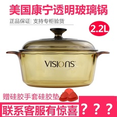 美国康宁进口晶彩玻璃透明锅2.2L琥珀炖汤锅明火耐高温玻璃锅家用