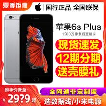 苹果6splus iPhone Plus全网通手机6s官方旗舰店官网全新正品 12期分期 Apple 苹果