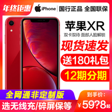 苹果xr 5988起 国行苹果iPhonexr Apple iPhone XR全网通手机官方官网旗舰店全新正品 max 12期分期 苹果