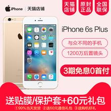 苹果 Plus全网通手机6s iPhone 苹果6sp 2938元 当天发Apple