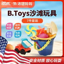 B. Toys Beach Toys Children Playing with Sand Tools Set Baby Digging Sand Toys Truck Shovel Beach Bucket