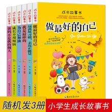 正版成长故事书爸妈不是我的佣人做最好的自己全套6册6-7-8-9-10-12-15周岁小学生课外阅读一二三四五六年级儿童文学书籍