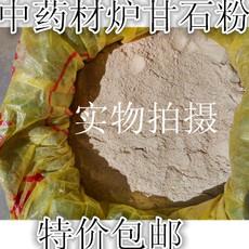 中药材 炉甘石粉 500克包邮正品保证包化验拍下现磨品质保证