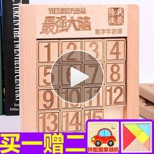 儿童益智滑动拼图三国玩具成人智力小学生最强大脑数字华容道同款