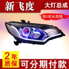 本田14-16款新飞度GK5大灯总成改装海5双光透镜氙气灯日行灯定制