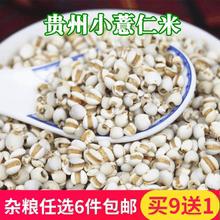 小薏米 新货农家贵州薏仁米薏米仁祛湿五谷杂粮粗粮250g粮油米面