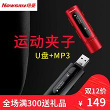 纽曼mp3播放器有屏U盘直插式8G迷你随身听学生运动插卡FM录音