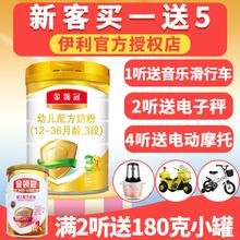 伊利金领冠3段幼儿配方奶粉罐装900g 1-3岁奶粉 买1送5新日期