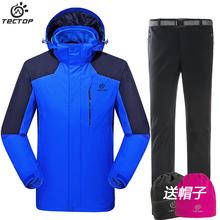 探拓TECTOP户外秋冬款冲锋衣裤套装两件套三合一保暖加厚绒冲锋裤