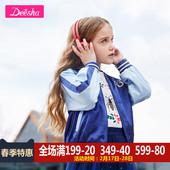 笛莎童装2019春装新款女童外套中大儿童洋气夹克棒球服春秋潮笛沙