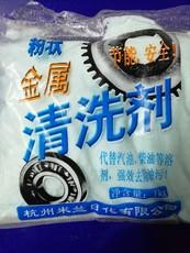 金属净洗剂粉晓婷工业清洗剂锌合金铝合金铜不锈钢去油污净洗剂