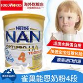 澳洲直邮原装雀巢超级能恩半水解NAN HA防过敏婴幼儿奶粉4段800g