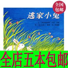 最爱逃家小兔 信谊绘本早教 启蒙 认知平装绘本3-8岁故事图画书