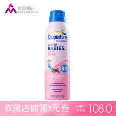 美国Coppertone/水宝宝防晒喷雾水嫩全身清爽不油腻防晒霜SPF50