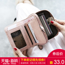 米印钱包女短款学生韩版可爱折叠2018新款小清新卡包钱包一体包女