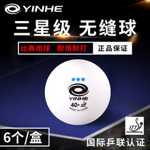 Genuine Galaxy New Material Samsung Table Tennis 40 + Training Competition Table Tennis Seamless Table Tennis
