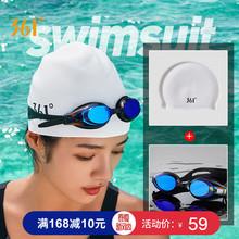 361度泳镜女游泳眼镜 防雾泳镜防水防雾高清泳帽泳镜套装女 专业