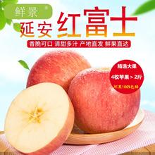 鲜景新鲜富士苹果水果精选延安红富士带箱4枚包邮脆甜无蜡冰糖心