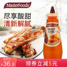 酸甜调味蘸酱500ml MasterFoods每食富甜辣酱澳洲进口方便挤压瓶装