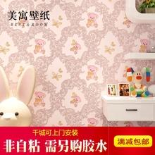 卧室温馨墙纸3d立体少女心粉色卡通大学生女孩宿舍无纺布家用壁纸