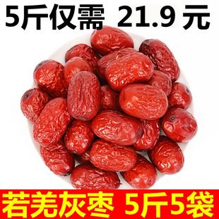 新疆红枣 包邮 新疆灰枣2500g免洗即食 非特级和田大枣 若羌红枣5斤