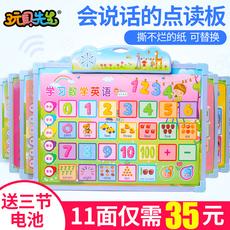 认知有声挂图拼音数字发声早教儿童宝宝启蒙益智看图识字卡片玩具