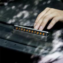 汽车临时停车牌挪车电话号码牌夜光贴车内创意车载用品装饰移车卡