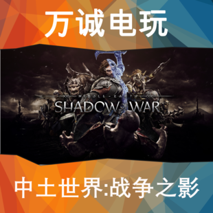 Steam正版游戏CDK中土世界:战争之影Middle-earthShadowOfWar全球