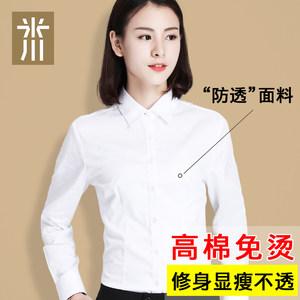米川秋季新款白衬衫<span class=H>女装</span>长袖职业上衣正装宽松工装打底V领衬衣OL