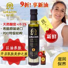新油欧利榄希腊PDO特级初榨冷榨进口橄榄油敏感脸部补水护肤护发