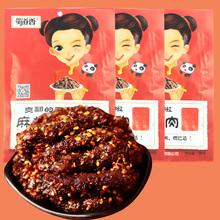 包邮 四川特产蜀道香天椒麻辣牛肉干88g 3包烧烤牛肉条零食小吃