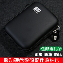 数码收纳包 2.5英寸移动硬盘包保护套希捷保护盒鼠标充电宝整理包东芝wd西部数据收纳套多功能三星耳机包便携