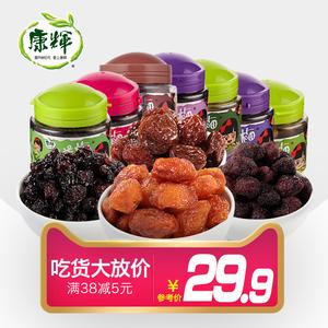 康辉蜜饯果脯组混合罐装盐津广式话梅红杏仁橄榄果干零食大礼包