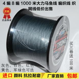 正品大力马鱼线4编8编1000米 渔网线 织网线 PE线 风筝线 编织线