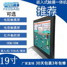 凡尼士19寸嵌入式触摸屏一体机电阻电容触控工业平板电脑工控机
