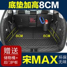 专用于比亚迪宋max后备箱垫防水汽车用品比亚迪宋max专用改装饰