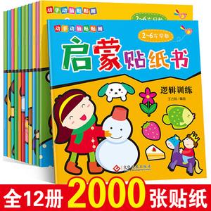 动脑贴贴画<span class=H>宝宝</span>幼儿童贴纸书0-3-4-5-6-7岁粘贴贴纸卡通益智玩具