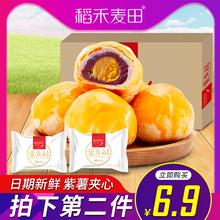 雪媚娘蛋黄酥紫薯咸蛋黄6枚装 网红零食麻薯传统糕点小吃早餐整箱