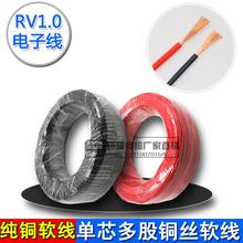 单芯多股纯铜芯RV1.0电子线软电线信号线电柜自动化设备马达排线
