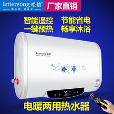 松信储水式电暖两用热水器50升60升80升超薄电脑遥控圆形北方专用