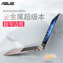 华硕 Asus 灵耀 RX410超薄轻薄便携商务办公学生手提笔记本电脑i5