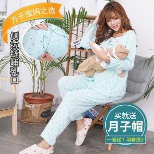 孕婦睡衣春夏月子服產后喂奶衣純棉產婦哺乳秋冬家居服懷孕期