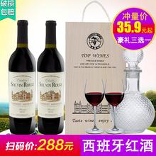 送礼非整箱 2瓶装 西班牙原酒进口红酒双支装 干红葡萄酒礼盒特价