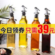 油壶玻璃家用防漏厨房用品醋壶油罐酱油瓶醋瓶香油瓶装 油瓶小号大